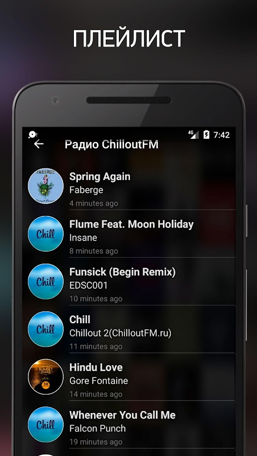 ChilloutFM- screenshot