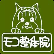 福島 南相馬 モコ整体院 公式アプリ
