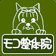 福島 南相馬 モコ整体院 公式アプリ icon
