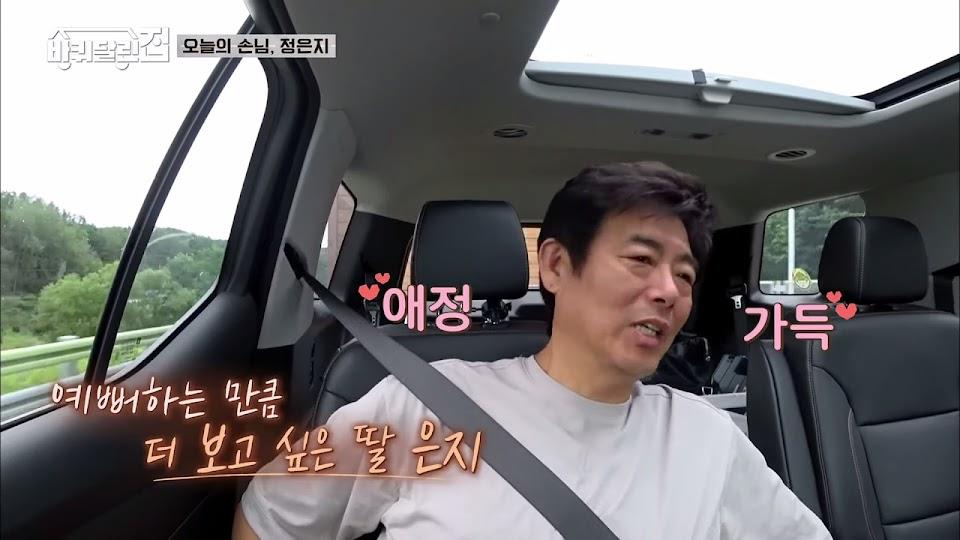 sung dong il jung eunji 3