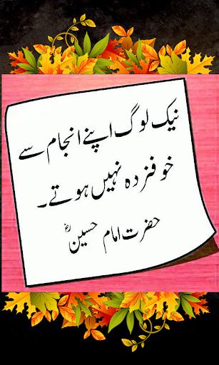 Imam Hussain a.s Golden Words