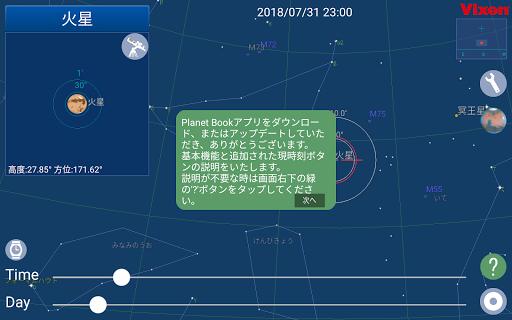 Planet Book 3.0 Windows u7528 9