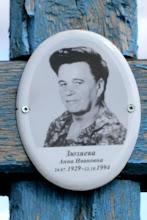 Photo: Зюзяева Анна Ивановна 1929-1994 Фото для сайта http://новодевичье.рф