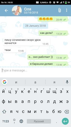 Pechkin - Chat Messenger Connection People screenshot