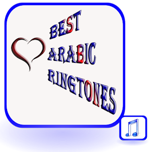 Best Arabic Ringtones download