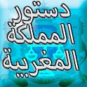 دستور المملكة المغربية 2011 icon