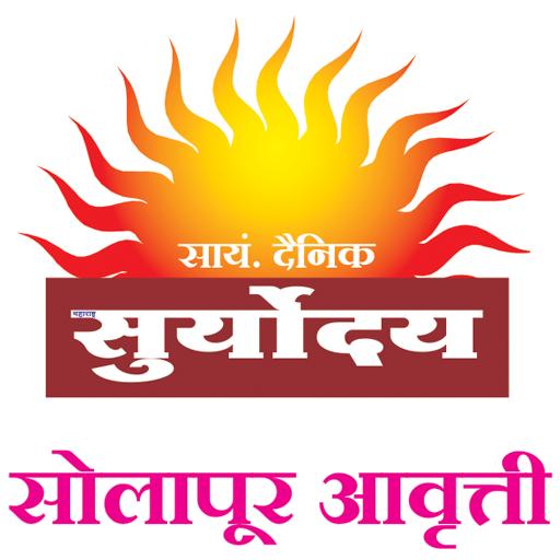 Daily Suryoday Solapur
