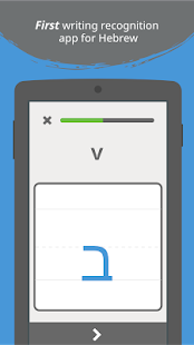 Write it hebrew apps on google play screenshot image reheart Gallery