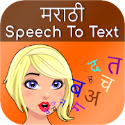 Marathi Speech to Text