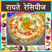 Raita-Salad Recipes in Marathi ( Offline )