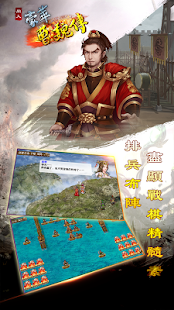 豪華曹魏傳 for PC-Windows 7,8,10 and Mac apk screenshot 2