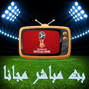 بث مباشر كأس العالم روسيا 2018 مجانا  SIMULATOR
