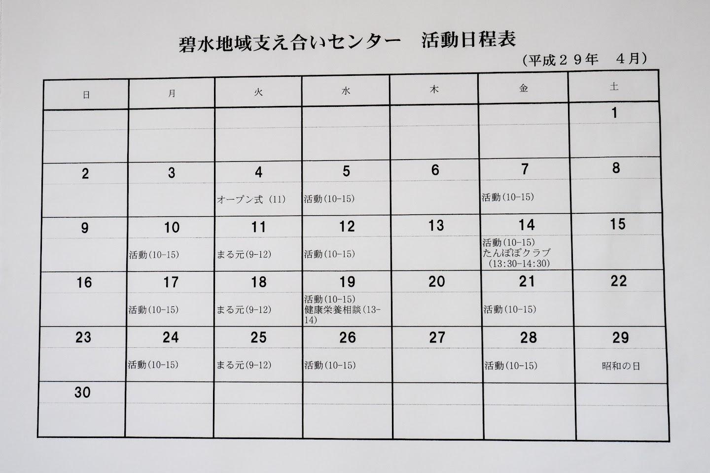 碧水地域支え合いセンター・活動日程表