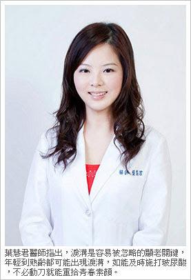 葉慧君醫師
