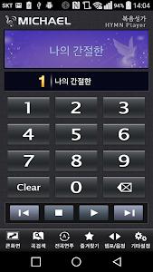 미가엘 복음성가 (1000곡) screenshot 1