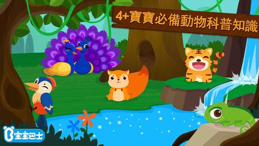 森林動物-寶寶巴士-兒童遊戲