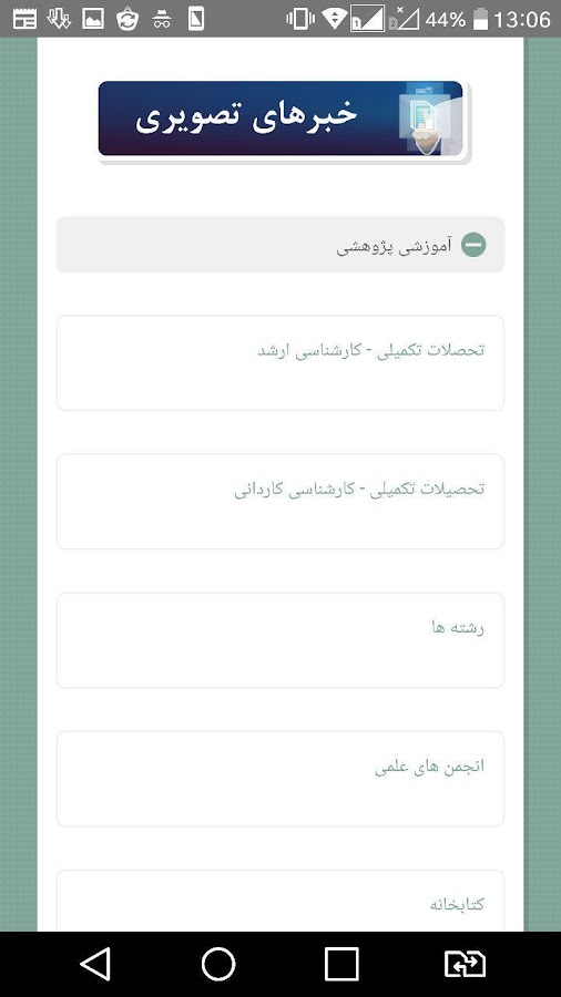 Naser Khosro Institute- screenshot