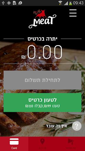 מיט חיפה