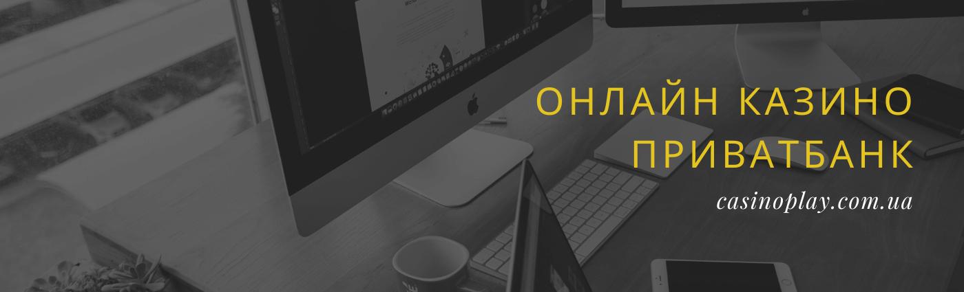 Казино онлайн украина приватбанк рейтинг казино быстрое