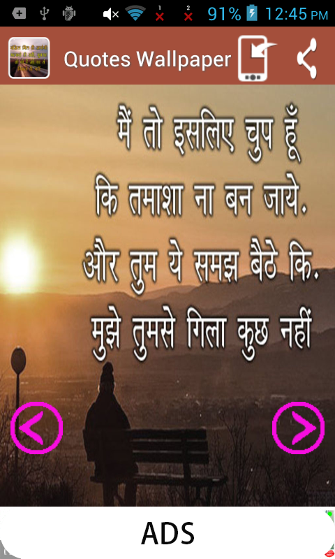 quotes wallpaper in hindi android apps on google play