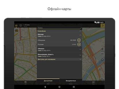 Яндекс.Карты - screenshot thumbnail
