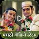 मराठी वीडियो स्टेटस - Marathi Video Status 2019 Download on Windows