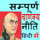 Download संपूर्ण चाणक्य निति - Chanakya Niti in Hindi Full For PC Windows and Mac