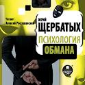 Психология обмана. Аудиокнига icon
