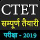 CTET Exam 2019 - Ecology & Bal Vikas in Hindi Download for PC Windows 10/8/7