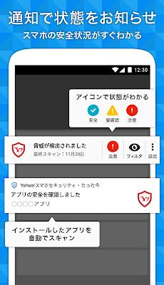 Yahoo!スマホセキュリティ 無料のウイルス対策アプリのおすすめ画像5