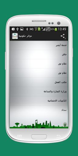 دوائر حكومية سعودية