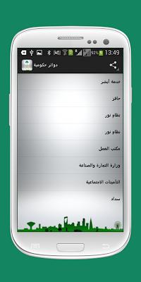 دوائر حكومية سعودية - screenshot