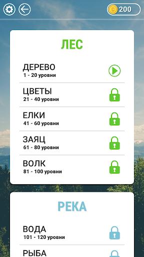 WOW: u041du043eu0432u044bu0435 u0443u0440u043eu0432u043du0438 apktram screenshots 3