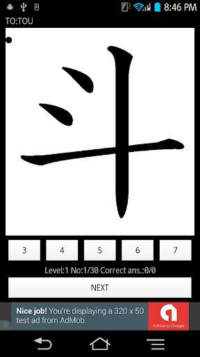 KanjiStrokesTestOVJHA byNSDev 1.0.2 Windows u7528 2
