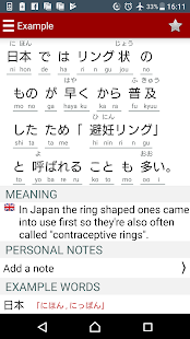 Japanese dictionary for PC-Windows 7,8,10 and Mac apk screenshot 9