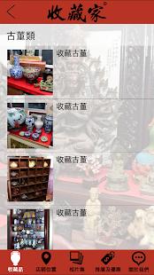 收藏家 SAU CONG KA screenshot 2