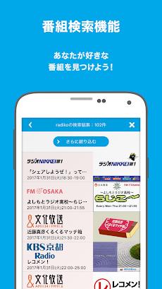 radiko+FMのおすすめ画像5