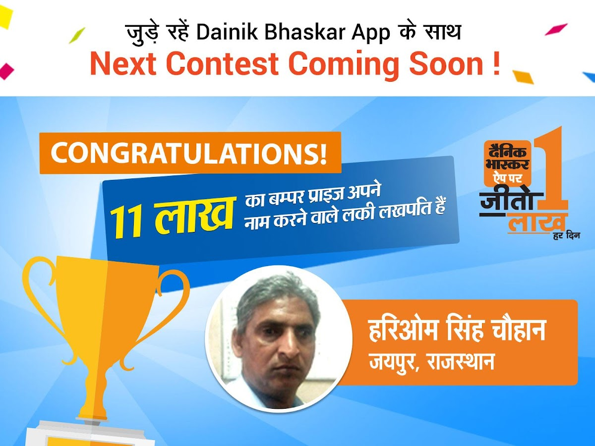 Hindi News App - Dainik Bhaskar, Hindi News ePaper- screenshot