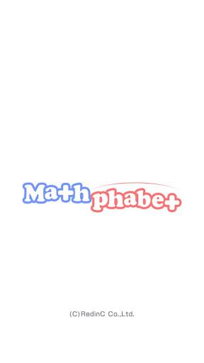 玩免費解謎APP|下載Mathphabet - アルファベットの足し算パズル app不用錢|硬是要APP