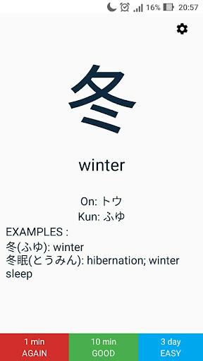 Learn Kanji N5-N2 1.6 screenshots 4