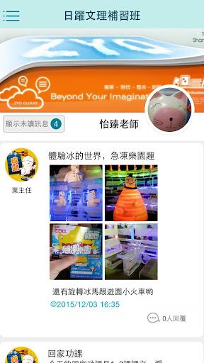 App好校通 screenshot 12