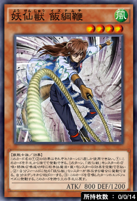 妖仙獣飯綱鞭
