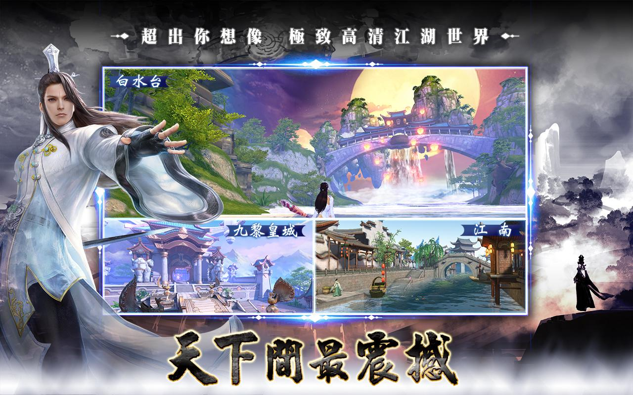 天下3D-港澳版- screenshot