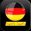 تعلم الألمانية بالصوت والصورة للمبتدئين بسرعة icon