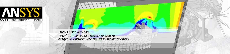 Сможет ли футбольная команда «Патриоты» получить преимущество с использованием CFD-моделирования в режиме реального времени?