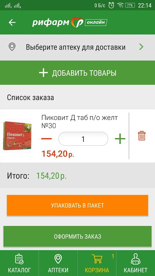 Аптека Рифарм- screenshot
