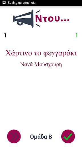 Pes to me Ntou screenshot