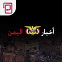 اخبار اليمن | صنعاء والعالم icon