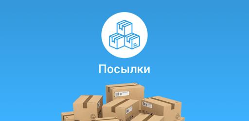 Приложения в Google Play – Посылки - Отслеживание Посылок с ...
