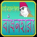 বাঁধনহারা | Badhan Hara icon